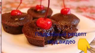 Очень вкусные шоколадные кексы с жидкой шоколадной начинкой внутри,быстро и просто)