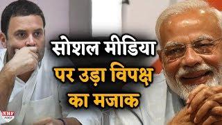Exit Poll के नतीजे देखकर Social Media पर विपक्ष का उड़ा मजाक