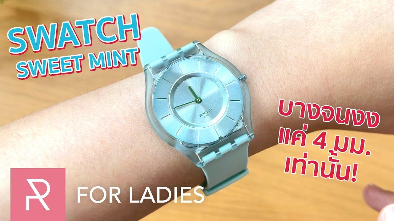 Swatch Skin Classic นี่นาฬิกาหรือกระดาษถึงได้บางได้ขนาดนี้! - Pond Review for Ladies