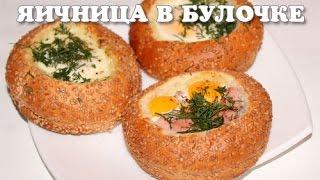 Яйцо в булочке в мультиварке, рецепт необычной яичницы