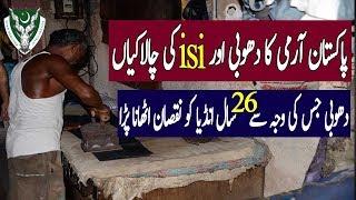 pakistan army ka dhobi or ISI ki chalakiya   pak army    The info teacher