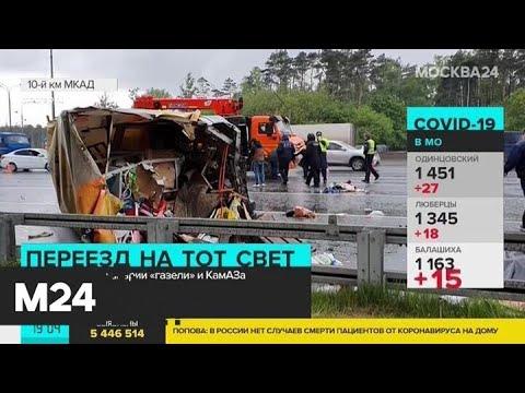 Грузчик погиб в аварии на МКАД - Москва 24