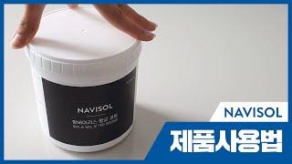 나비솔 NAVISOL 제품사용법