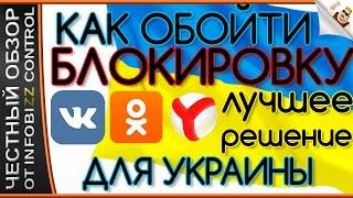 видео Как обойти блокировку ВКонтакте, Одноклассников и Яндекса на.