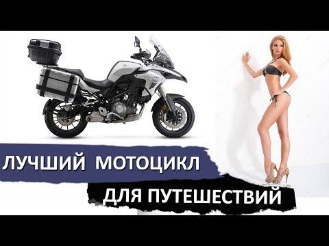 Лучший мотоцикл для путешествий