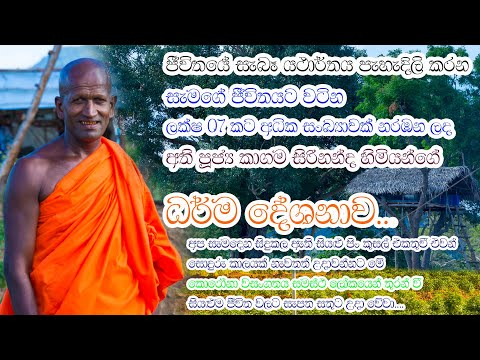 kagama Sirinanda himi Ganegoda pushparama viharaya 2019