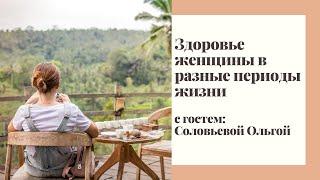 О здоровье женщины в разные периоды жизни | Прямой эфир Гуруевой Саянны с гостем - Соловьевой Ольгой