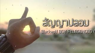 Blackwolf BOY - สัญญาปลอม Ft.LEGENDBOY (Official Audio)