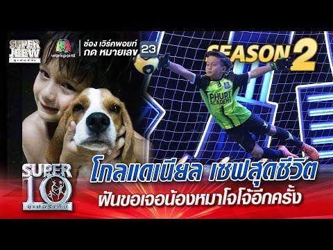 SUPER 10 Season 2 | โกลล์แดเนียล เซฟสุดชีวิต ฝันขอเจอน้องหมาโจโจ้อีกครั้ง