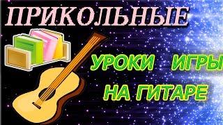 Прикольные уроки игры на гитаре :) Нютка в восторге от уроков музыки!!!!!!!!!