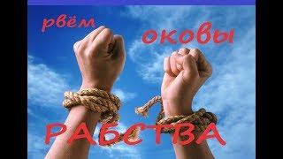 ЧЕЛОВЕК  ЖИВОЙ в суде РФ или КТО В ДОМЕ ХОЗЯИН