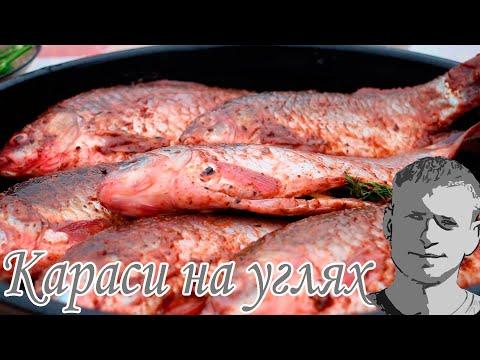 КАРАСЬ на МАНГАЛЕ. Рецепт рыбы на углях. ENG SUB
