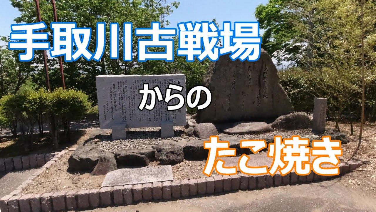 手取川古戦場周辺を散策。その後たこ焼きを頬張る。