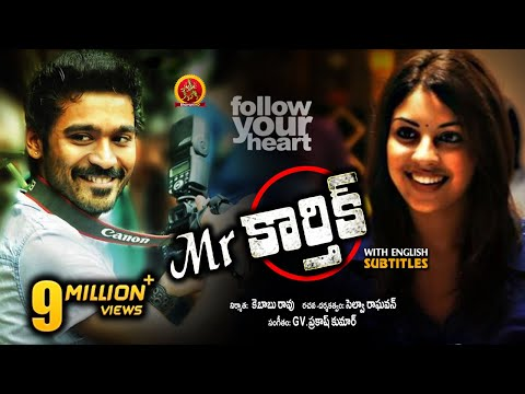 Mr.Karthik Full Movie - 2018 Telugu Full Movie - Dhanush, Richa Gangopadhyay - Selvaraghavan