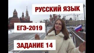 ЕГЭ-2019. Русский язык. Задание 14