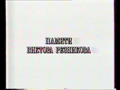 Памяти Виктора Резникова (1992 )