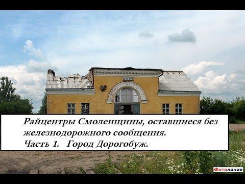 Райцентры Смоленщины,оставшиеся без железнодорожного сообщения Часть 1 Дорогобуж