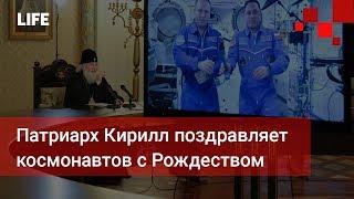 Патриарх Кирилл поздравляет космонавтов с Рождеством