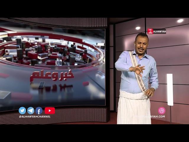 05-02-2020 - خبر وعلم - انتهاء اتفاق الرياض رسميا ً