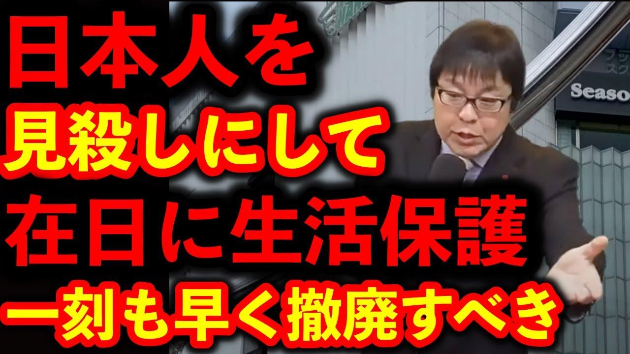 生活保護に関する裁判を目にし改めて在日外国人への支給の中止の必要生を感じる…日本第一党・党首桜井氏が反日運動をし日本は差別的な国だとしている国民を助け日本人をミゴロシにするのかと訴える