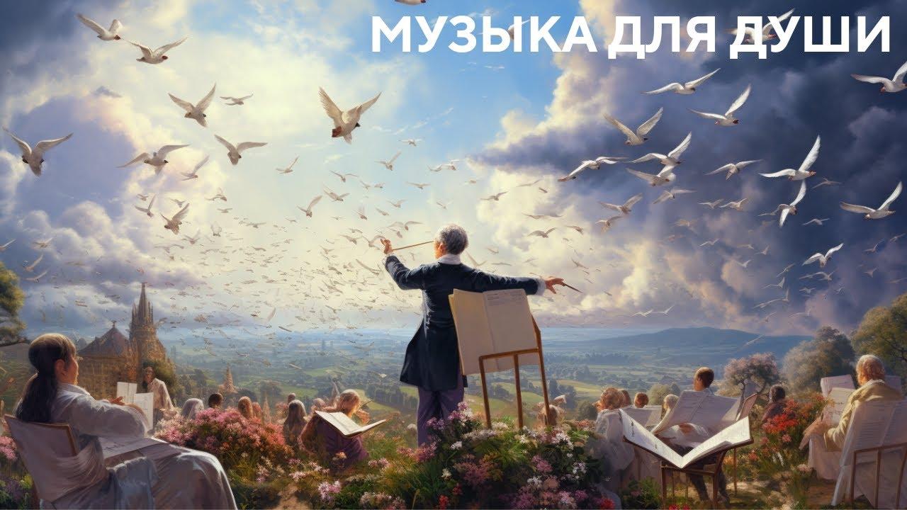 Шопен, Музыка Моцарта, Чайковского Баха, Духи. Для | онлайн смотреть бесплатно видеоклипы музыка для