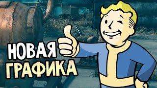 Fallout 4 Mods НОВАЯ ГРАФИКА НОВЫЙ ПИП-БОЙ