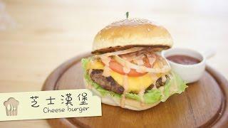 芝士漢堡 Cheese Burger [by 點Cook Guide]