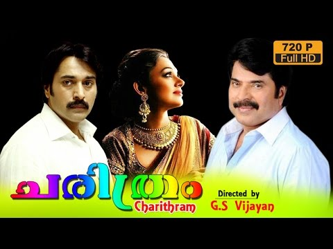 charithram | malayalam full action movie online  2015 new releases | mammootty  hit | rahman|shobana