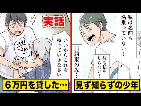 見ず知らずの少年に貸した6万円…「僕は絶対に返します」【感動の約束】