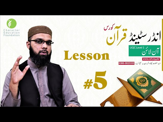 Lesson 5 Understand Quran and Salah Course in Ramadan 2020 | Character Education Foundation