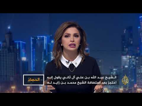 الحصاد- الأزمة الخليجية.. قصص إماراتية جديدة  - نشر قبل 8 ساعة