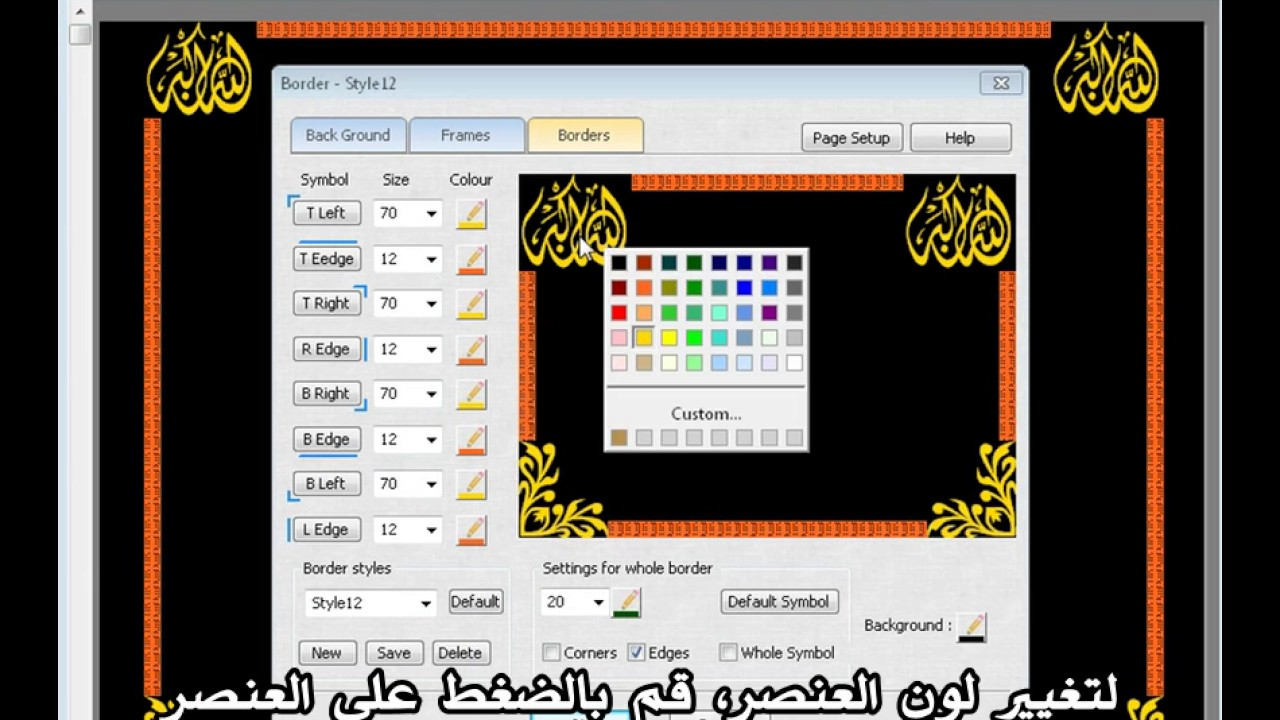 Designing Frames with Arabic Editor Pro and Prem - YouTube