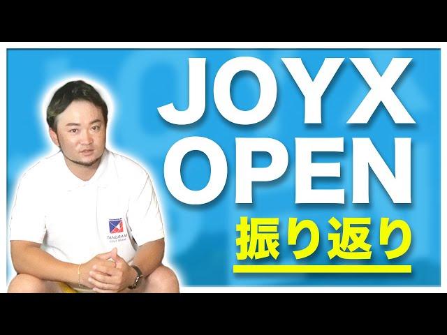 【JOYX OPEN】プロコーチ浦大輔の試合を振り返る!!【感謝】