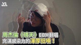周杰倫《晴天》EDM翻唱 充滿感染力的渾厚低嗓!《VS MEDIA》