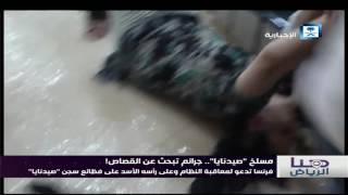 نظام الأسد أعدم 13 ألف شخص في سجن