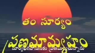 Adi Deva Namasthubyam