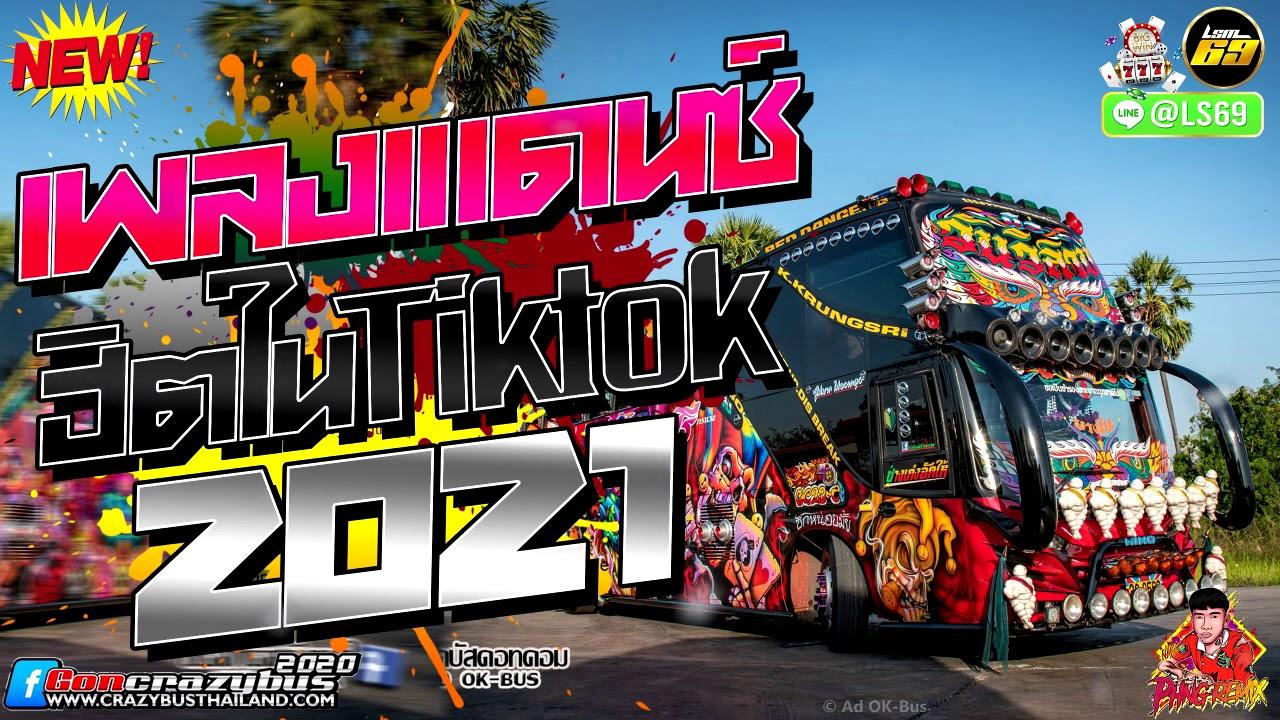 เพลงแดนซ์ฮิตในTIKTOK ปี2021 ( เบสกระหึ่ม !! ) Mini-Nonstop VOL.55 PHNG REMiX