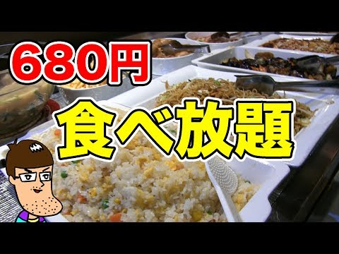 【激安】680円で中華食べ放題のお店で食べまくる!!