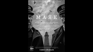 Маяк фильм 2019 2020 / the lighthouse / уиллем дефо, роберт эггерс / обзор / роберт паттинсон