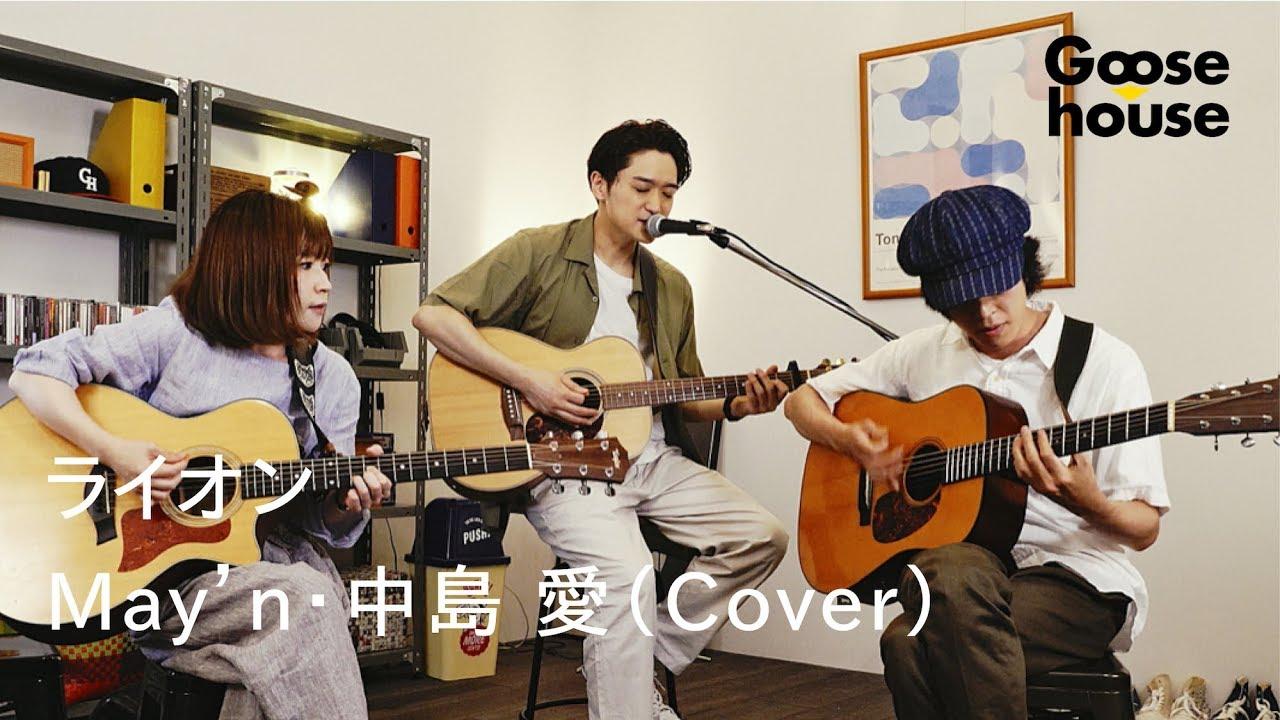 ライオン/May'n・中島 愛(Cover)
