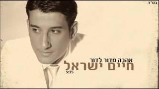חיים ישראל – אהבה מדור לדור