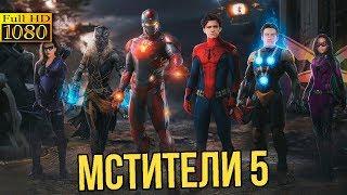 Мстители 5 уже скоро! Замена для Железного человека найдена?