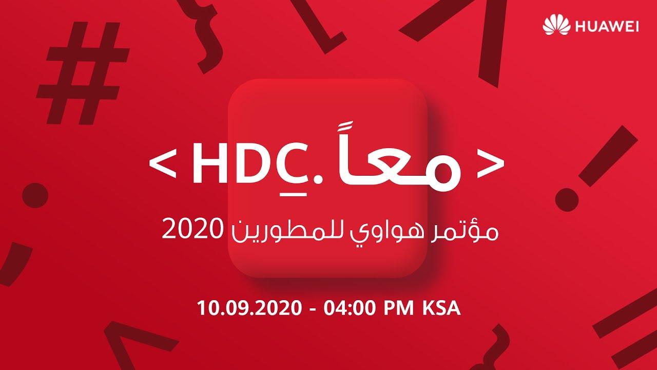 مؤتمر HUAWEI للمطورين 2020