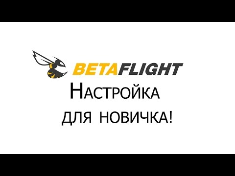 Настройка betaflight. Пошаговая инструкция на русском языке!