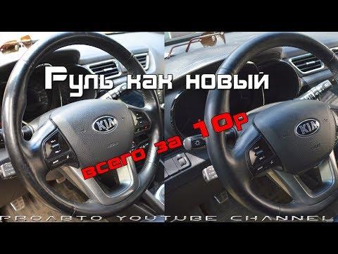 Руль, как новый всего за 10 рублей !!!