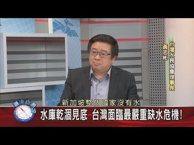 """【新聞觀測站】台灣半世紀最慘旱災! 何時盼得""""雨""""神同行? 2021.4.17"""