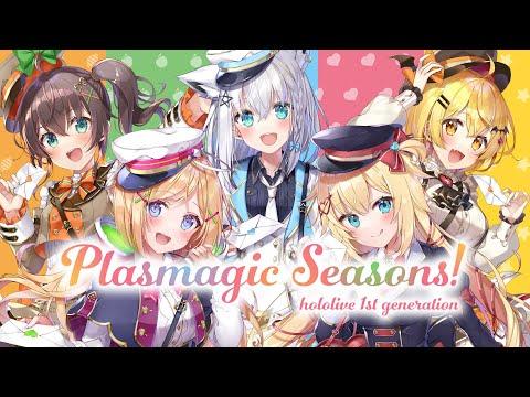 【オリジナルMV】Plasmagic Seasons!【ホロライブ1期生】