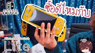 ซื้อดีไหม Nintendo Switch Lite เจาะลึกหมดเปลือก จากคนใช้งานจริง