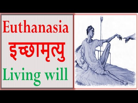 क्या है इच्छा मृत्यु- Euthanasia? What is Living will? Active vs Passive Euthanasia, Current Affairs