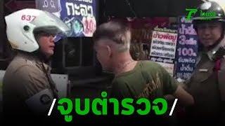 """""""รักเจ้าหน้าที่"""" พ่อค้าเมาจูบตำรวจ   20-09-62   ข่าวเที่ยงไทยรัฐ"""